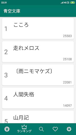 Aozora Bunko plus screenshots 2
