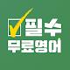 Download 필수무료영어 - 평생무료 영어회화, 기초영단어, 생활영어, 왕초보 영어 For PC Windows and Mac