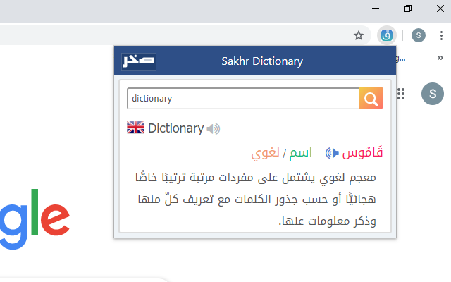 Sakhr Dictionary