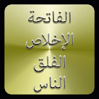"3 ""Qul"" of Quran icon"
