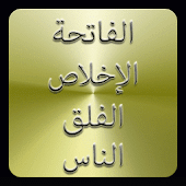 """3 """"Qul"""" of Quran"""