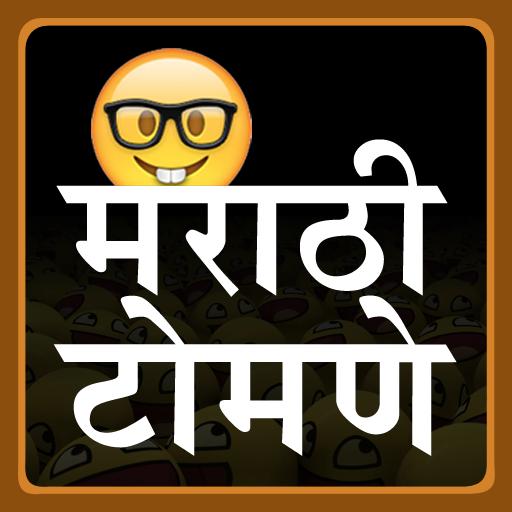 Marathi Tomane | मराठी टोमणे 娛樂 App LOGO-硬是要APP