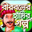 বীরবলের হাঁসির গল্প - Birbal stories in Bangla icon