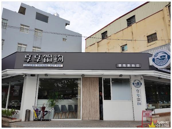 享享鍋物 環南創始店