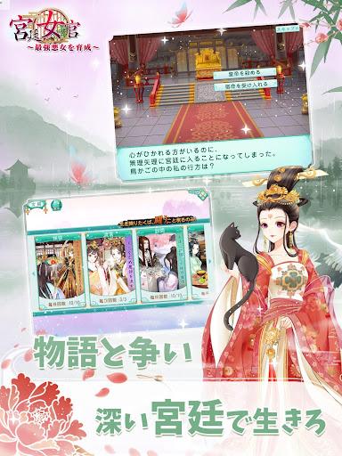 u5baeu5ef7u5973u5b98uff5eu6700u5f37u60aau5973u3092u80b2u6210uff5eu840cu3048u00d7u71c3u3048u306eu65b0u611fu899au304au7740u66ffu3048u30bdu30fcu30b7u30e3u30ebRPG  screenshots 11