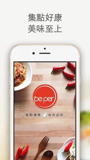 Peper每食任務