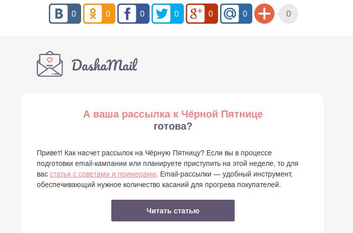 Веб-версия письма DashaMail
