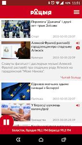 Беларускае Радыё Рацыя screenshot 1