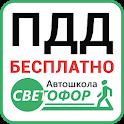 Билеты ПДД – экзамен ГИБДД 2020 icon