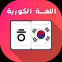 تعلم اللغة الكورية بسرعة icon