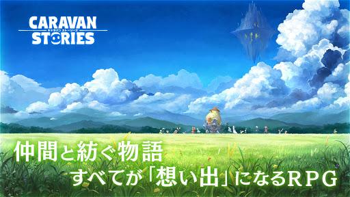 キャラバンストーリーズ screenshots 1