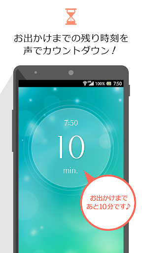 女性向けアラーム あさとけい:おしゃれでかわいい無料目覚まし時計 お出かけの時刻もボイスでお知らせ screenshot