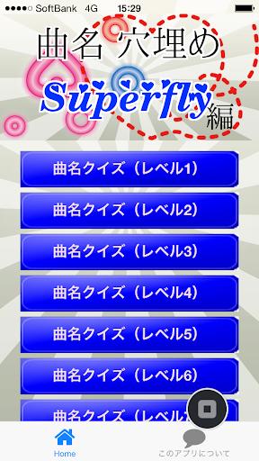 曲名穴埋めクイズ・Superfly編 ~曲名が学べるアプリ~