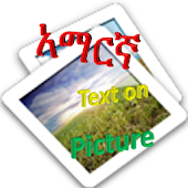 Amharic text on picture