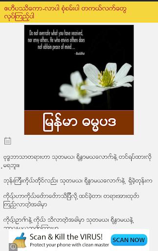Myanmar Dhammapada