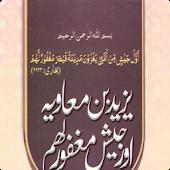 YAZEED-aur-Qustuntuniyah