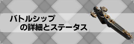【アストロキングス】バトルシップのスキルとステータス