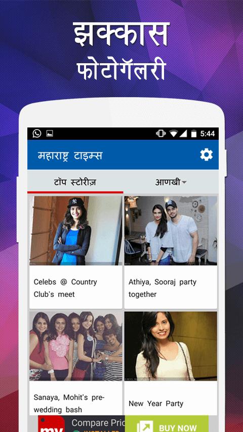 maharashtra times marathi news paper pdf
