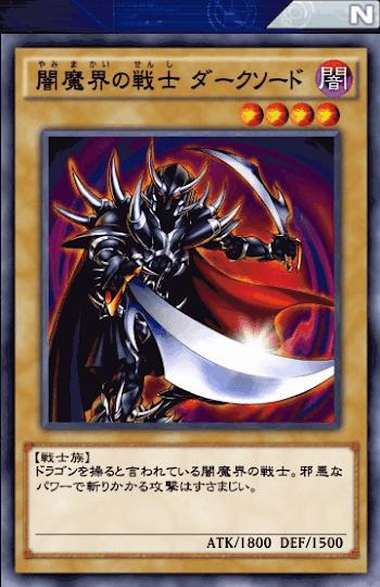 闇魔界の戦士ダークソード