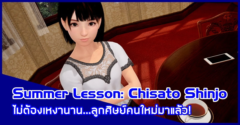 [Summer Lesson] สาวน้อยคนใหม่ ชินโจ จิซาโตะ