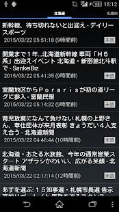 北海道のニュース - náhled