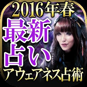 2016年春◆最新占い【アウェアネス占術】麻月ミライ