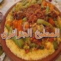 المطبخ الجزائري icon