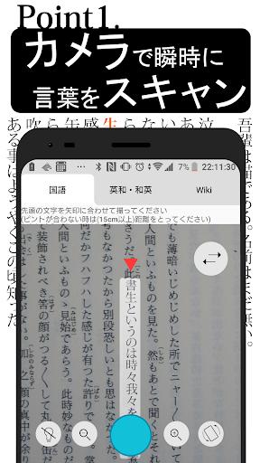 u30b9u30deu30fcu30c8u8f9eu66f8 - u30abu30e1u30e9u3067u8a00u8449u3092u30b9u30adu30e3u30f3u3057u56fdu8a9eu3001u82f1u8a9eu3001wikiu8f9eu5178u3092u4e00u62ecu691cu7d22u3067u304du308bu8f9eu66f8u30a2u30d7u30ea - screenshots 1