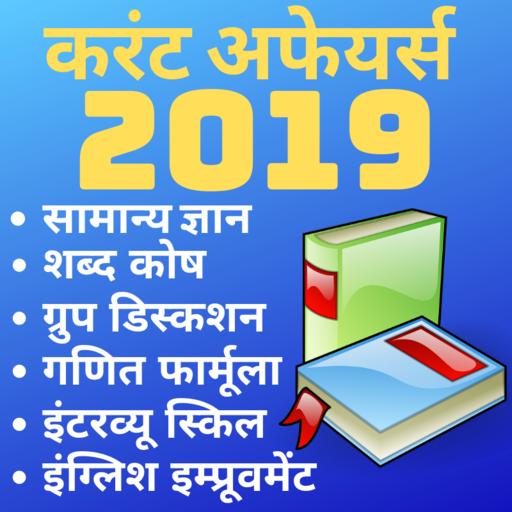 GK Current Affairs Hindi 2019 Exam Prep - SSC IAS Icon