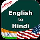 英語ヒンディー語辞書オフライン icon