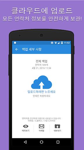 Simpler 백업 연락처|玩生產應用App免費|玩APPs