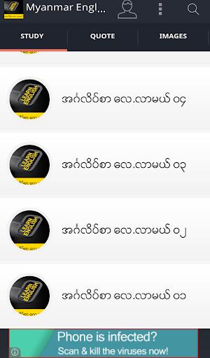 Myanmar English Speaking