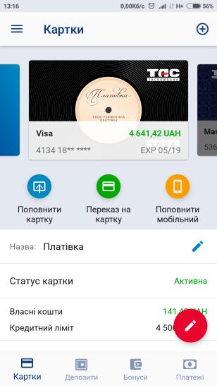 D:РR_commentsTAS2UПополнить картуScreenshot_1_online.kapowai.tas2u.png