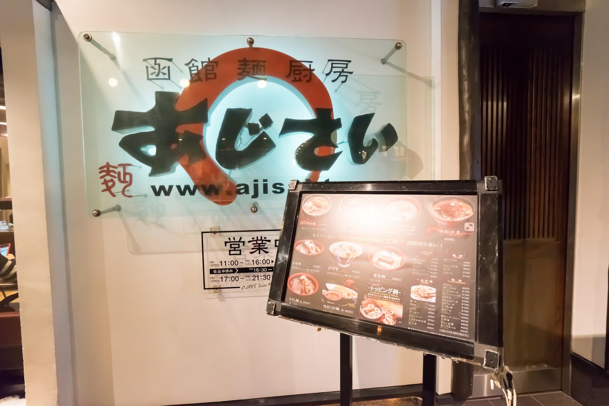 Hakodate Noodle Kitchen Ajisai