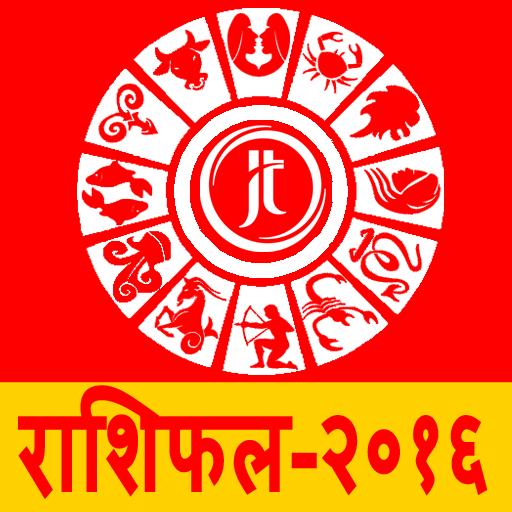 Marathi Rashifal 2016-Horoscop