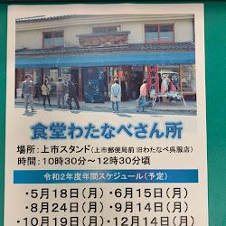 社会福祉法人吉野町社会福祉協議会(公式)