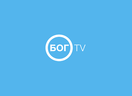 БОГТВ | BOGTV- screenshot thumbnail