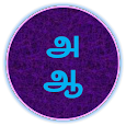 Tamil Alphabets Vowels icon