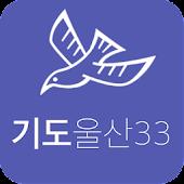 기도울산33 (울산기도33)
