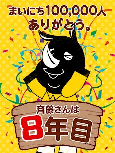 斉藤さん - ひまつぶしトークアプリのおすすめ画像5