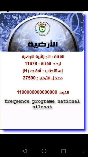 القناة الجزائرية الأرضية في تردد جديد على القمر نايل سات