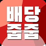 배당줍줍 - 주식 배당금 검색 및 배당금 계산기 icon