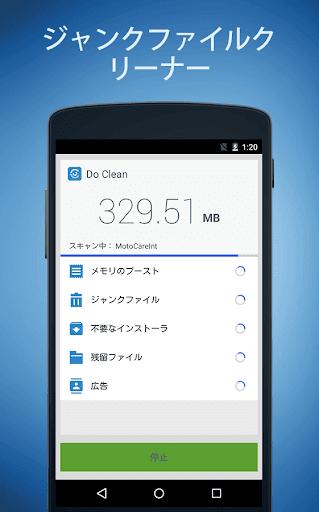 Do Clean - 無料のスマホ最適化アプリ