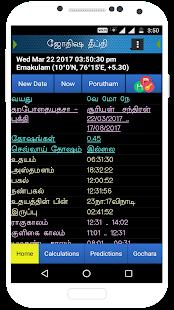 JyothishaDeepthi Tamil - náhled