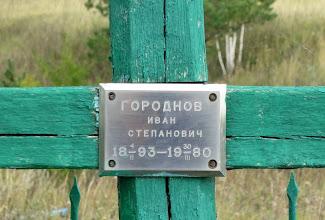 Photo: Городнов Иван Степанович 1893-1980 Фото для сайта http://новодевичье.рф