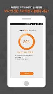 터치엔 엠백신 for Web(기업용) 5