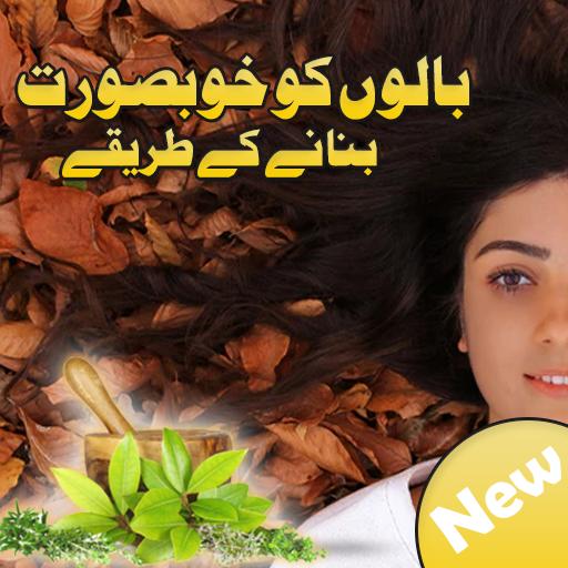 Hair Tips in Urdu