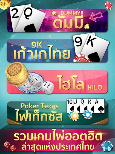 SiamPlay - ดัมมี่ เก้าเก ไฮโล