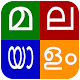 Malayalam Keyboard (app)