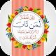 صور آيات من الذكر الحكيم ayat - al quran Download for PC Windows 10/8/7